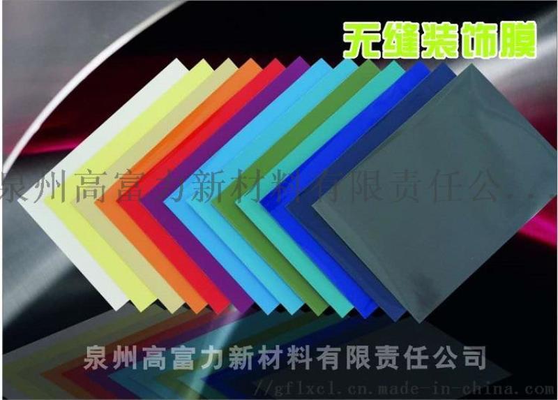 石狮无缝装饰膜厂家 泉州刻字膜价格 彩膜