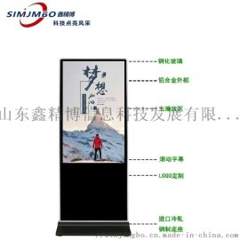 4G网络版触摸机_山东立式广告机销售厂家上门安装调试