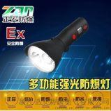 防爆手电筒JW7400/LT多功能磁力强光工作灯