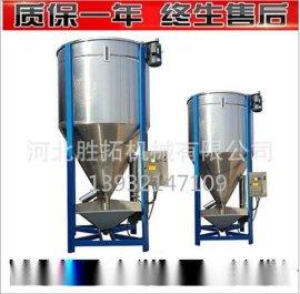 加热烘干机厂家供应立式颗粒拌料机大型搅拌机立式大型混色机不锈钢立式混合机