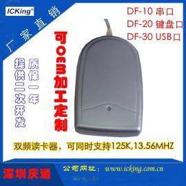 DF-30双频非接触读卡器广告机读卡器