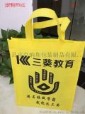 南京定做无纺布广告手提袋 手提袋江苏南京定做供应