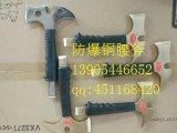 防爆铜腰斧(GF-285)(GF-285)