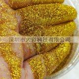深圳  注塑  彩色金葱粉
