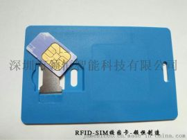RFID-SIM学生卡,RFID-SIM校园卡,校园一卡通SIM卡