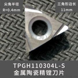 美奢锐金属陶瓷刀片TPGH110304L内孔精加工数控镗刀片