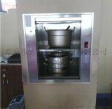 供應酒店傳菜電梯賓館傳菜貨梯車間液壓貨梯