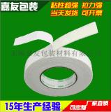 蘇州廠家批發 EVA泡棉雙面膠帶 高粘雙面膠帶 大量供應