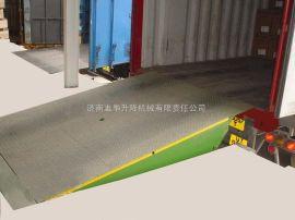 济南志华DCQG6-0.7液压固定式登车桥