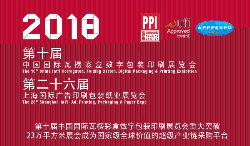 2018第二十六屆上海國際廣告印刷包裝紙業展覽會