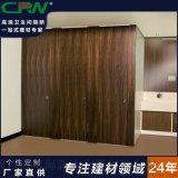 抗倍特卫生间隔断厕所隔断洗手间隔断CRW-12mm