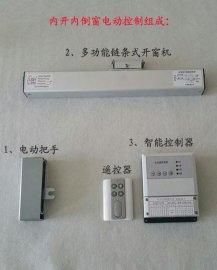 开窗机neikaineidao-360两种开启方式