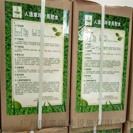 广州产地人造草万能胶水,足球场人工草专用万能胶,粘接力强