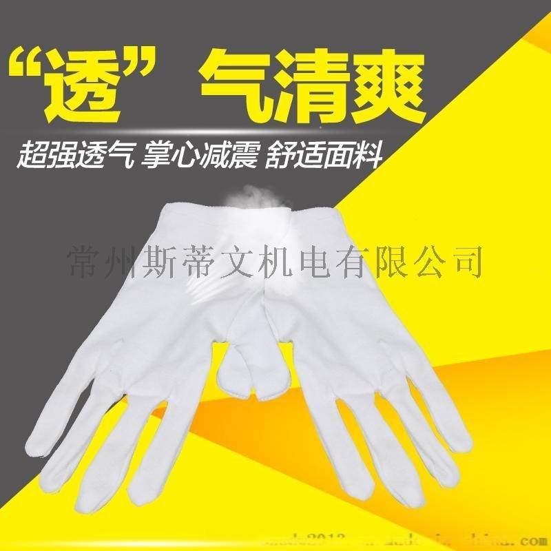纯棉作业接待检阅表演珠宝盘珠手套汗布品质检验用