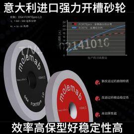 Molemab合金铣刀开槽专用进口金刚石砂轮