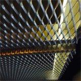 幕墙天花装饰网阳极氧化铝板网