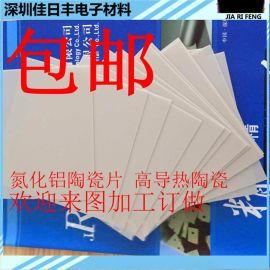 氮化铝陶瓷片 氮化铝陶瓷基板陶瓷基片厂家直销激光加工定制新品