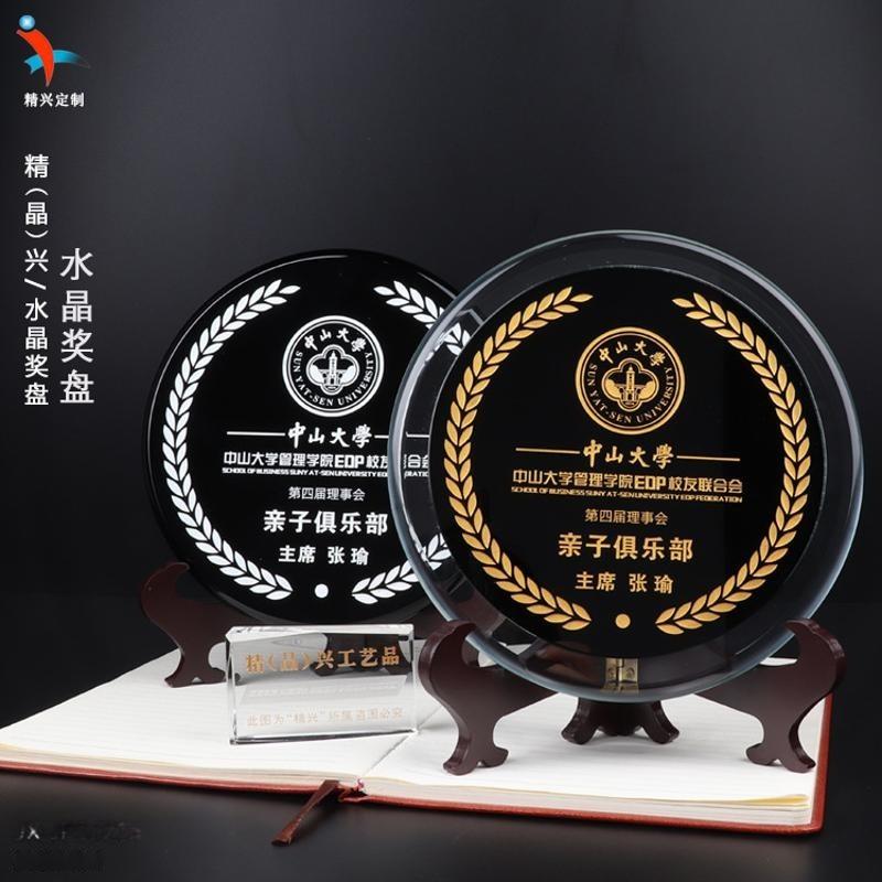 廣州水晶紀念圓盤 朋友送禮品圓盤定製廣州特色禮品