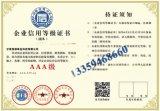 甘肃QE:9000国际信用管理体系信用级别标准认证