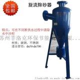 旋流器 除砂器旋流式 高效过滤器