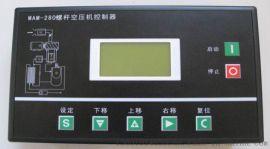 德斯兰空压机MAM-280显示面板KY02S控制器