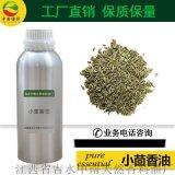 小茴香油 天然小茴香油CAS: 8006-84-6