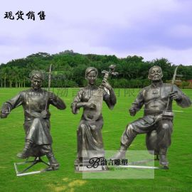 仿铜民俗音乐人物雕塑古代老人拉二胡景观