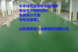 济南章丘供应金刚砂地面材料的厂家做工程带施工