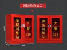 鄭州宏寶工地戰備消防櫃|微型消防櫃廠家直銷