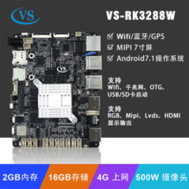瑞芯微RK3288W  2G+16G Android7.1 开源主板