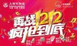 【全国促销】大将军陶瓷12.12狂欢盛惠来袭 让我们一起疯抢到底!