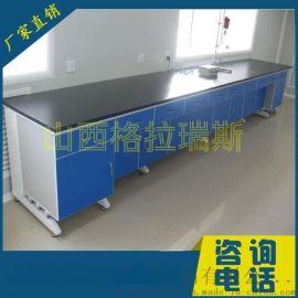 定制晋中钢木实验边台 化工实验台试验台 通风柜