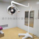 冷光源led手术无影灯医院用立式整体反射手术灯医用 (Zf500/700)