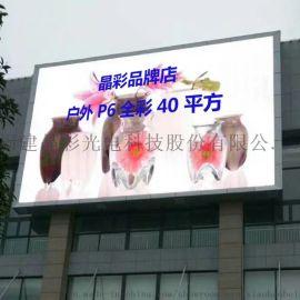 福建晶彩户外P8全彩屏 户外广告led大屏幕电子屏