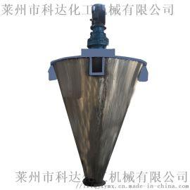 双螺旋锥形混合机 粉体无死角混料机 不锈钢混料机