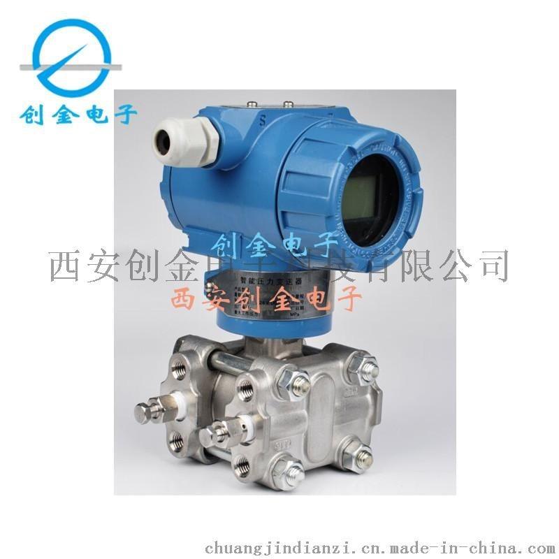 電容式差壓變送器 HC1151DP/TMS-3051/EJYB-1151/HC3051GP/WNK-3051ADP參數可定製