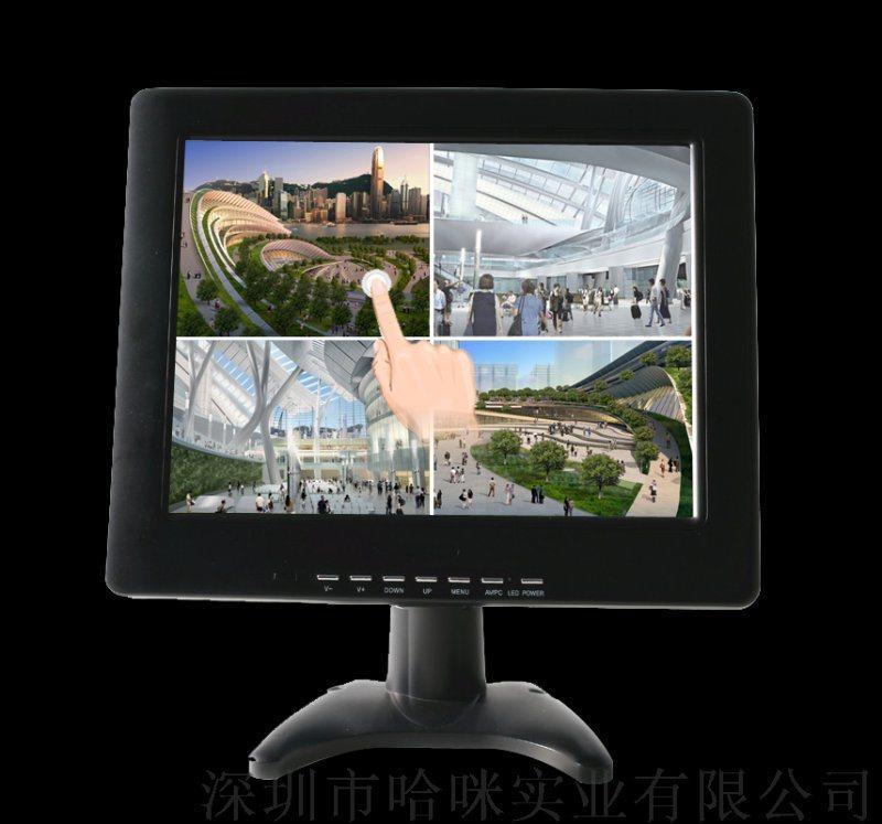 哈咪12寸H121T电阻触摸工业显示器小尺寸触摸屏