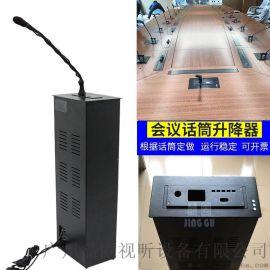 晶固会议话筒升降器电动隐藏麦克风升降机