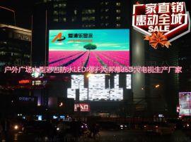 北京丰台区户外P8全彩LED电子大屏幕LED大电视