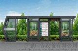 四平环保型候车亭、智能候车亭、公交站台候车亭