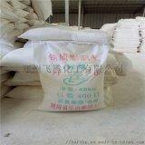 厂家直销钠级膨润土 吸附剂 油脂脱色剂 橡塑助剂