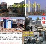 宝鸡西安纺织工业天然气LNG点供配送供应