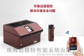 智能印章机-珠海思格特智能印章机解决项目印章管理问题优质服务