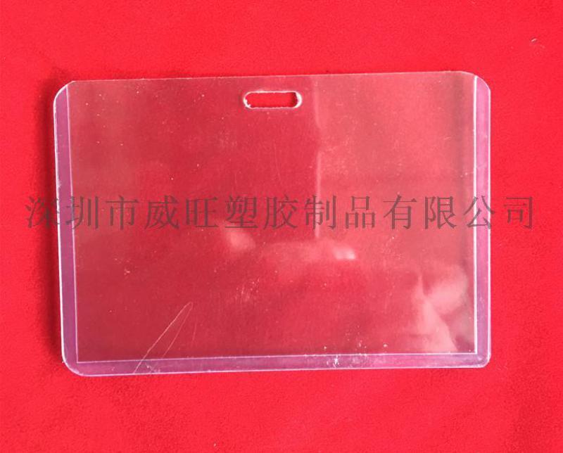 PVC装得快卡套 带磁标价牌 硬卡套