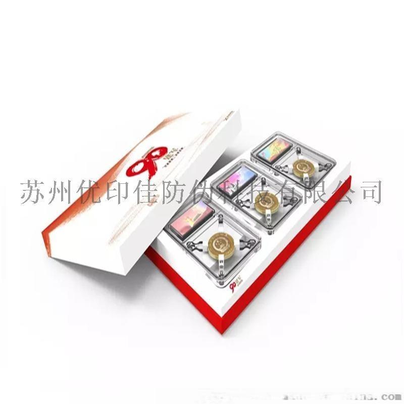 安全线防伪包装盒定制 三维立体激光镭射膜**盒制作