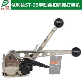 深圳手动免扣钢带打包机方便移动,宝安钢带捆扎机营销