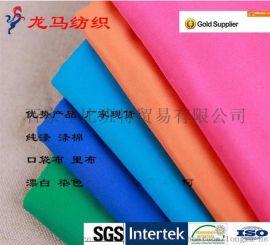 TC8020 110X76 涤棉染色口袋布衬布
