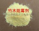竹木防霉剂 木材防霉防虫剂