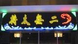 LED广告牌