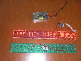 P6单元板LED车载屏LED显示屏